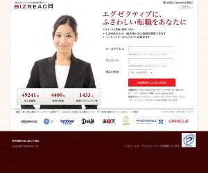選ばれた人だけの会委員転職サイト BIZREACH