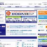 転職エージェントサービスの併用で高効率の転職活動を可能にする「DODA」